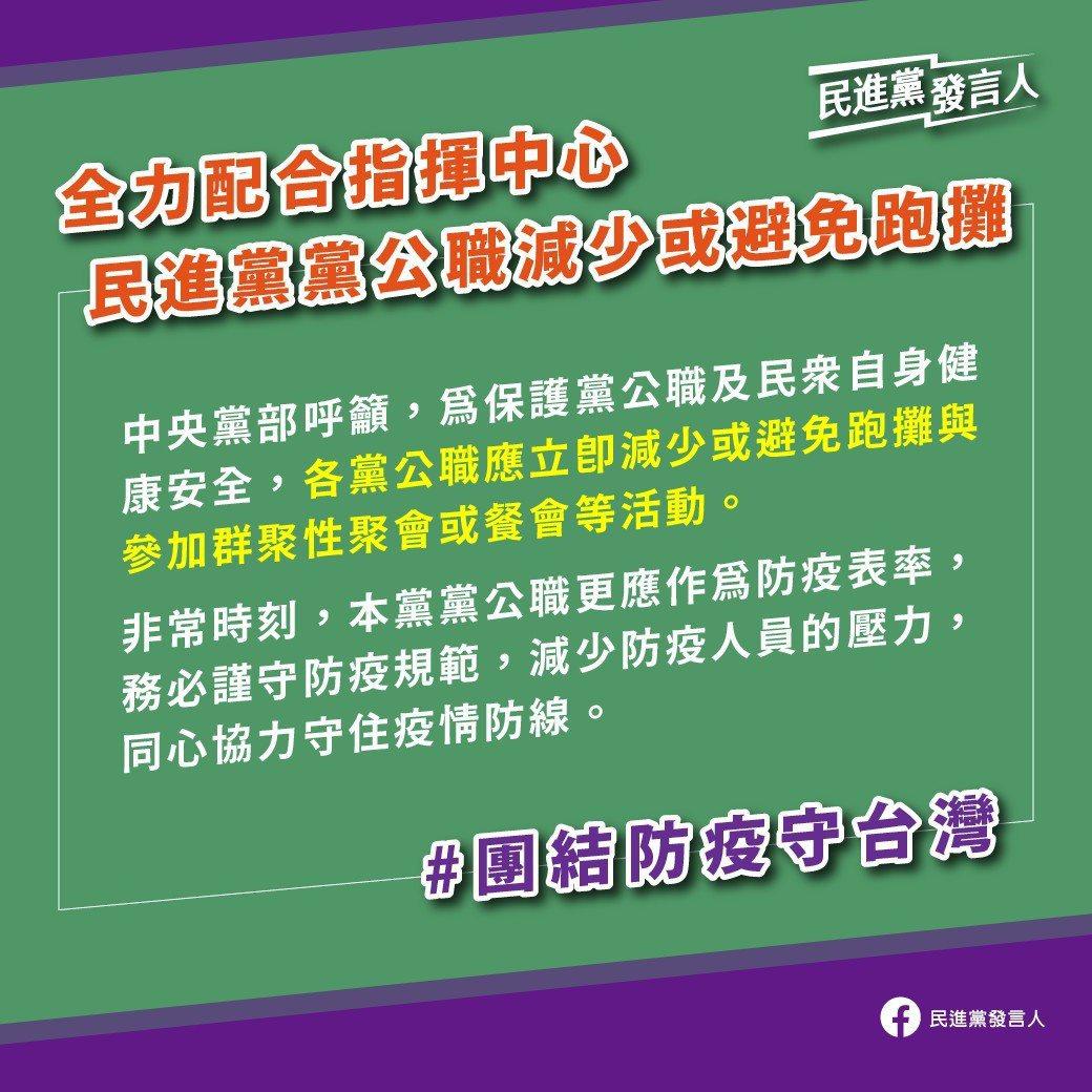 因應疫情持續擴大,民進黨台中市議會黨團要求議員禁止跑攤。圖/中市民進黨團提供