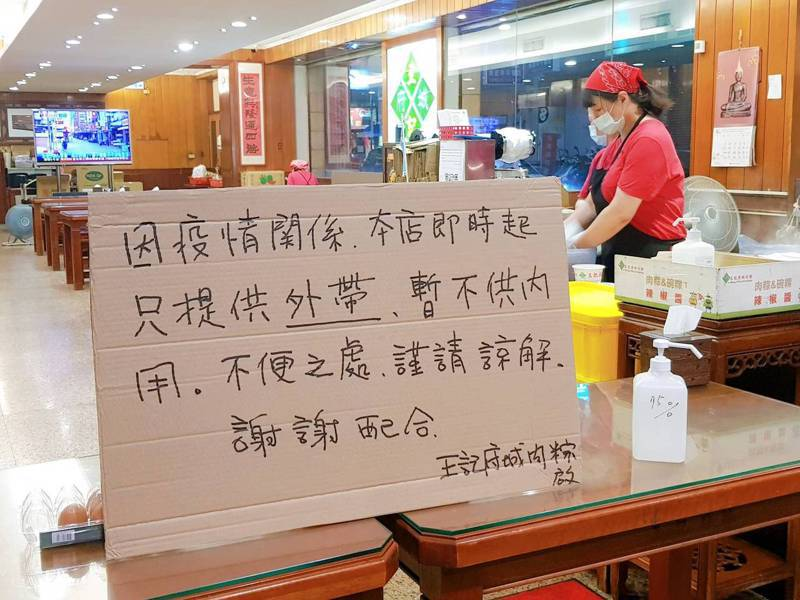 因應防疫,部份餐飲業者已經取消內用服務。記者陳睿中/攝影