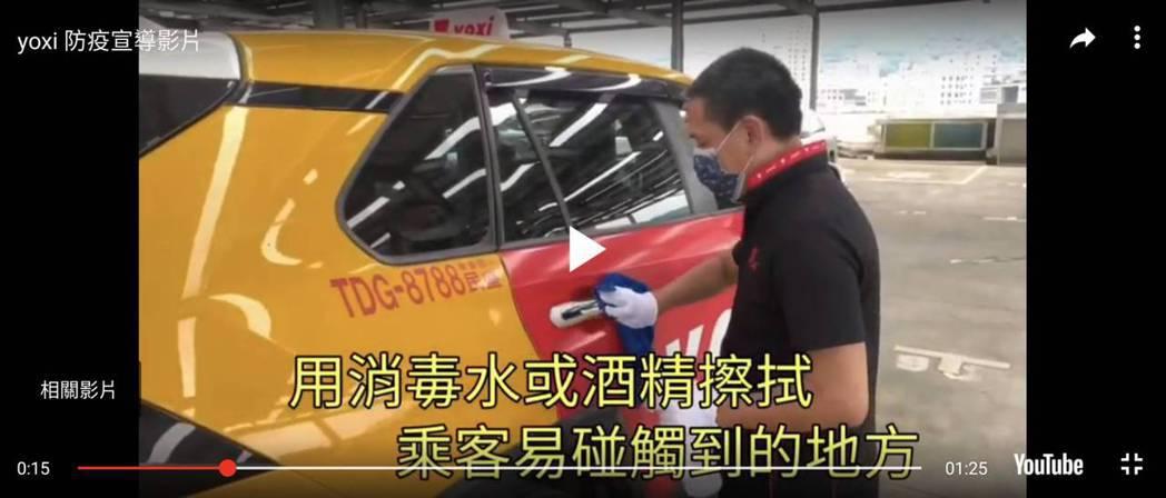 yoxi 拍攝車輛防疫宣導消毒S0P作業提醒車隊要多注意防疫。圖/記者黃淑惠截圖