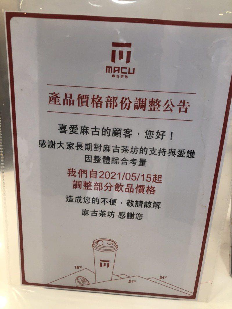 麻古茶坊公告自15日起漲價。記者謝佳雯/攝影