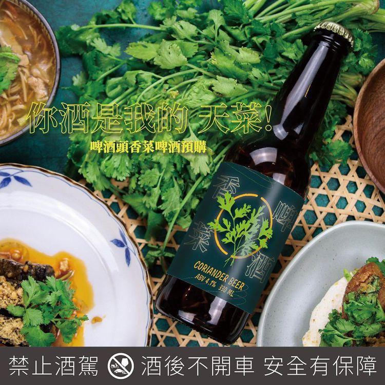 台灣在地精釀品牌「啤酒頭」在愚人節時曾推出「香菜啤酒」,因大膽引發廣泛熱議,品牌...