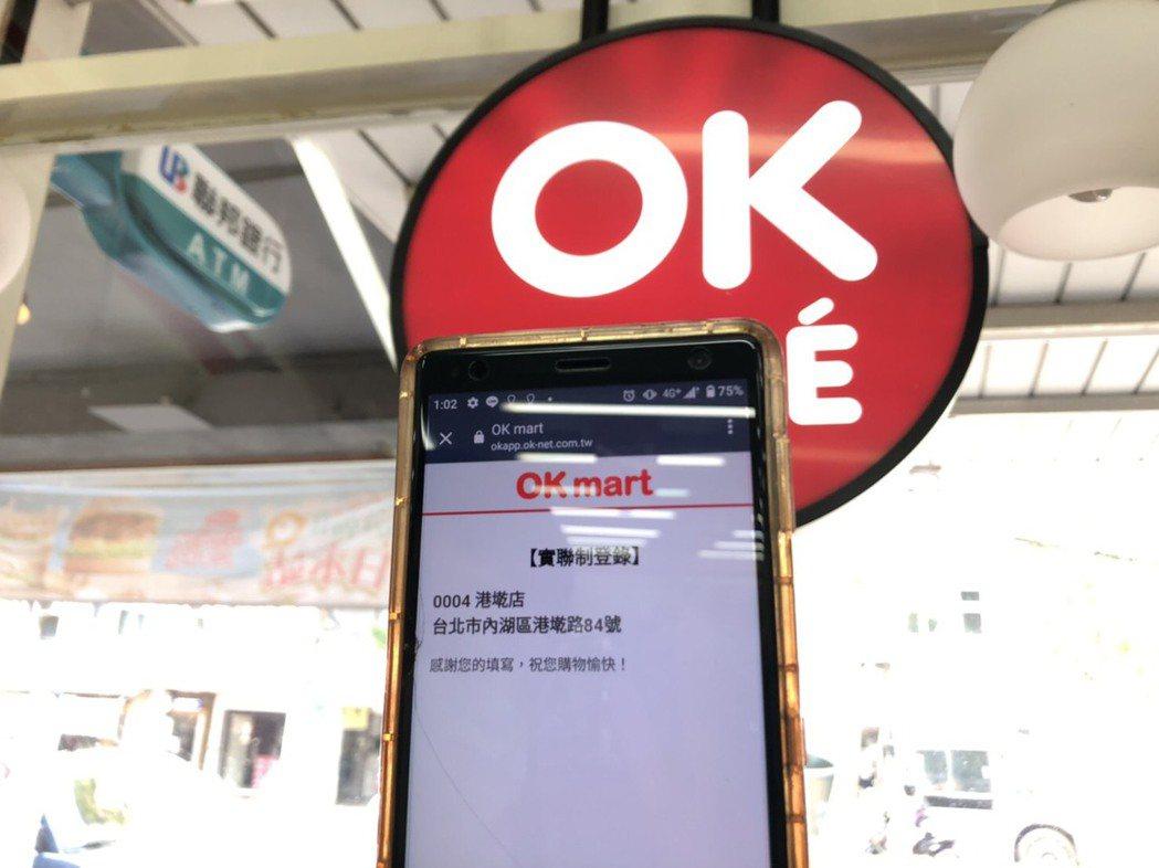 OKmart也於雙北進行入店實聯制管理,並暫停開放全台門市的廁所與顧客休息區。圖...