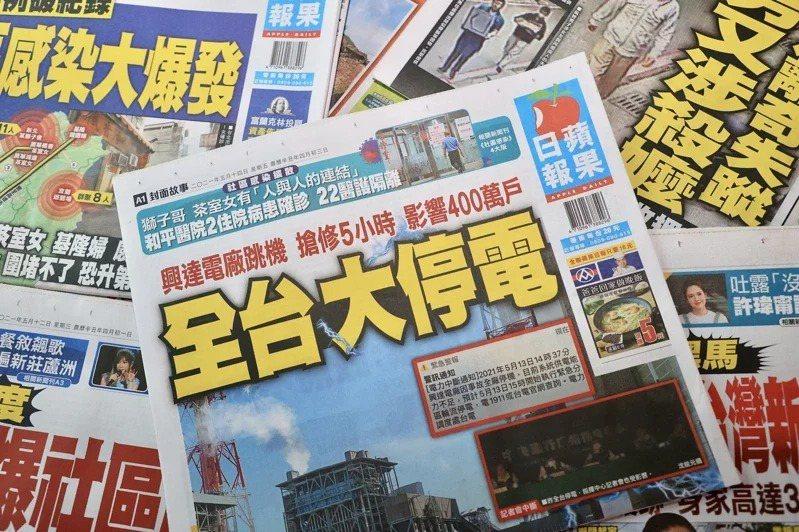 台灣蘋果日報紙本將於下周二停刊。記者林伯東/攝影