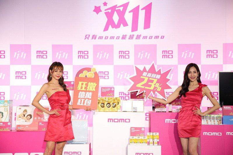 MIC統計,有六成消費者會參加「雙11」活動。圖/momo購物網提供