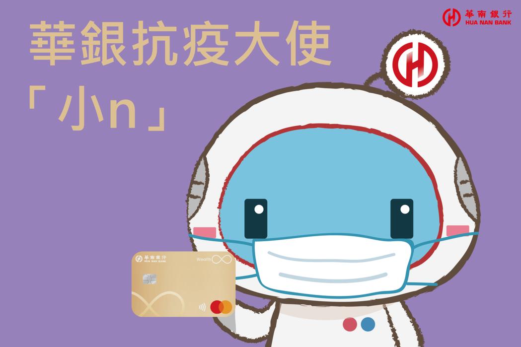 華南銀行讓客戶「宅」在家就能享有完整金融服務。圖/華銀提供