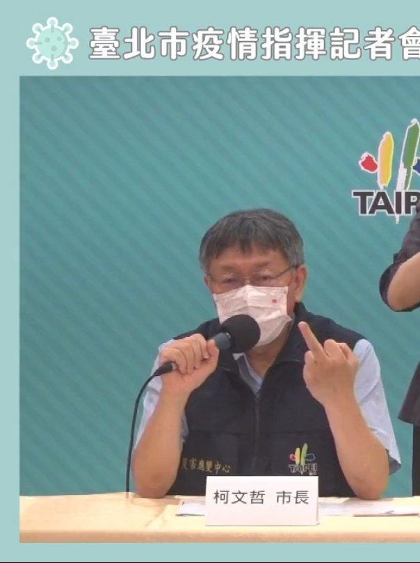 台北市長柯文哲記者上宣導防疫守則,意外比出中指。 圖/擷自柯文哲臉書
