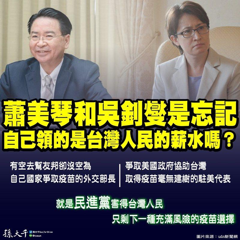 前立委孫大千說,是誰害得台灣人只剩下一種充滿風險的疫苗來選擇?當然就是民進黨。圖/取自孫大千臉書