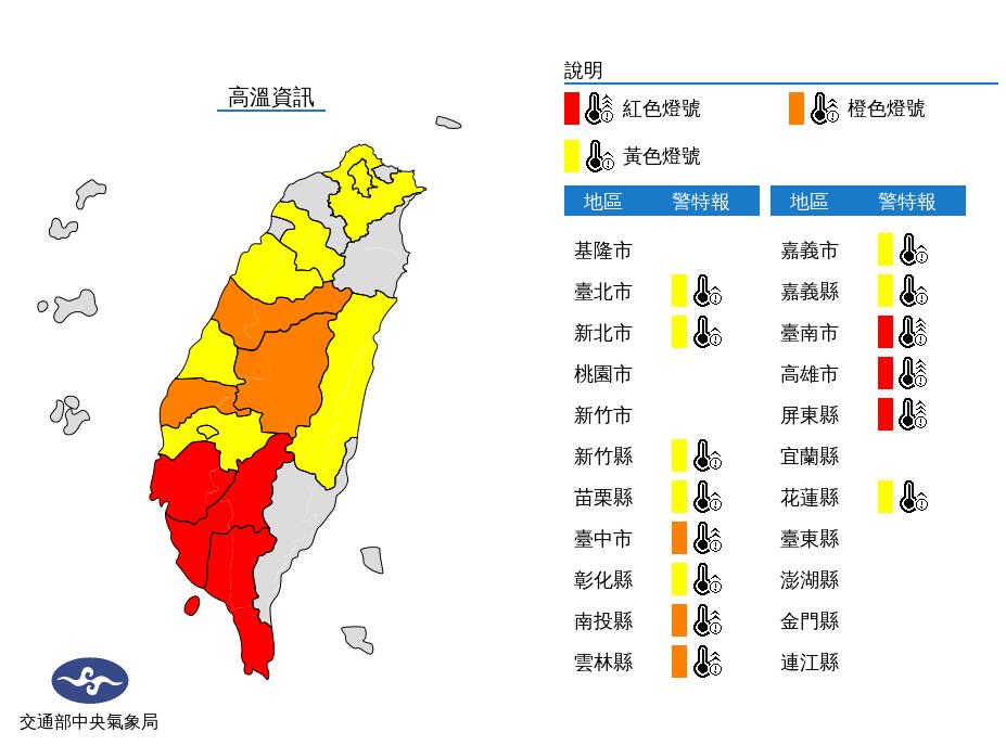 今天台南市、高雄市、屏東縣近山區或河谷為紅色燈號。圖/氣象局提供