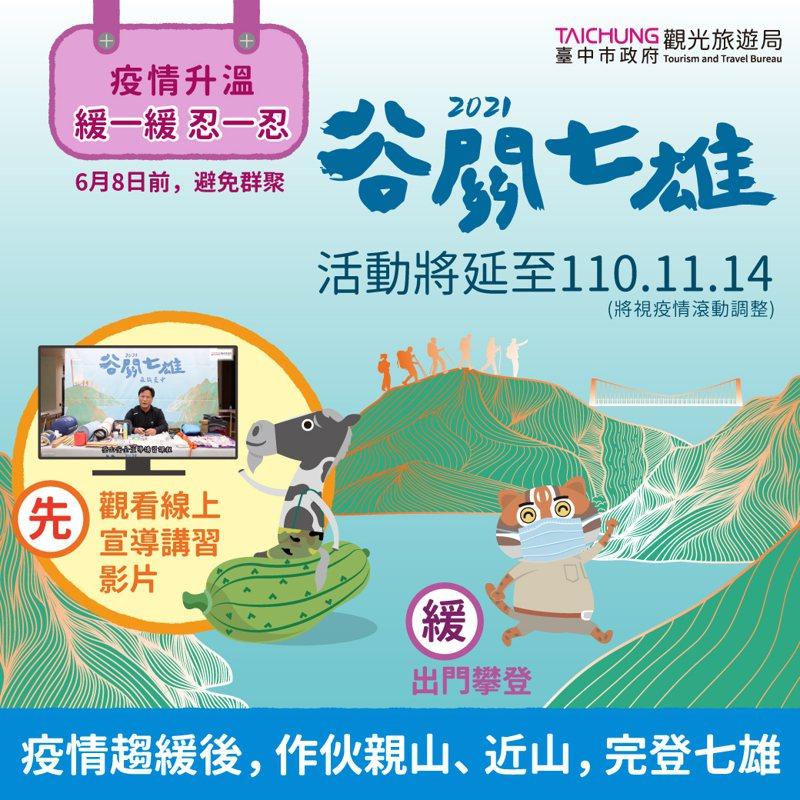 2021谷關七雄森旅台中登山活動,延長至今年11月14日。圖/台中市觀旅局提供
