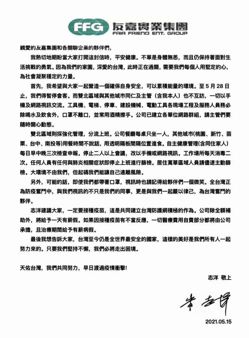 友嘉集團總裁朱志洋給員工的公開信,呼籲大家即使戴著口罩也別忘記微笑。記者宋健生/...