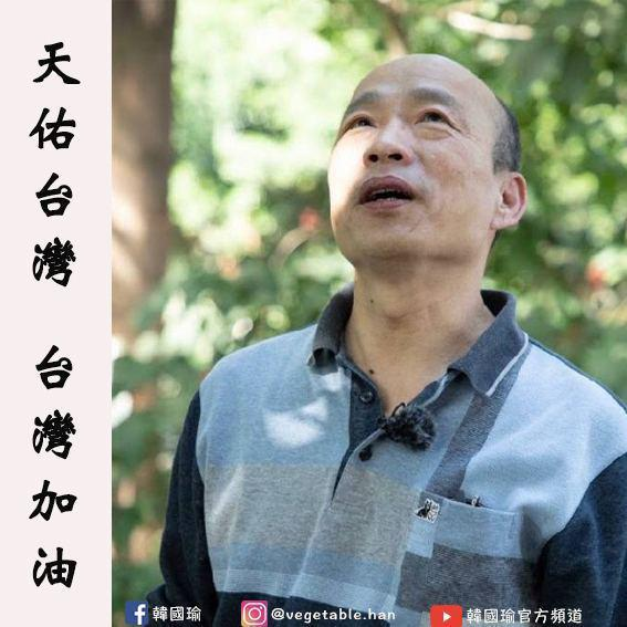 高雄市前市長韓國瑜。圖/取自韓國瑜臉書