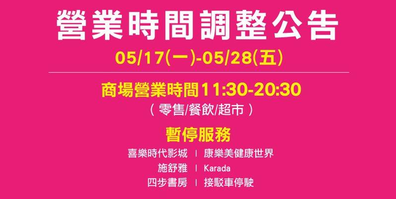 永和比漾廣場5月17日至5月28日調整營業時間。圖/比漾廣場提供