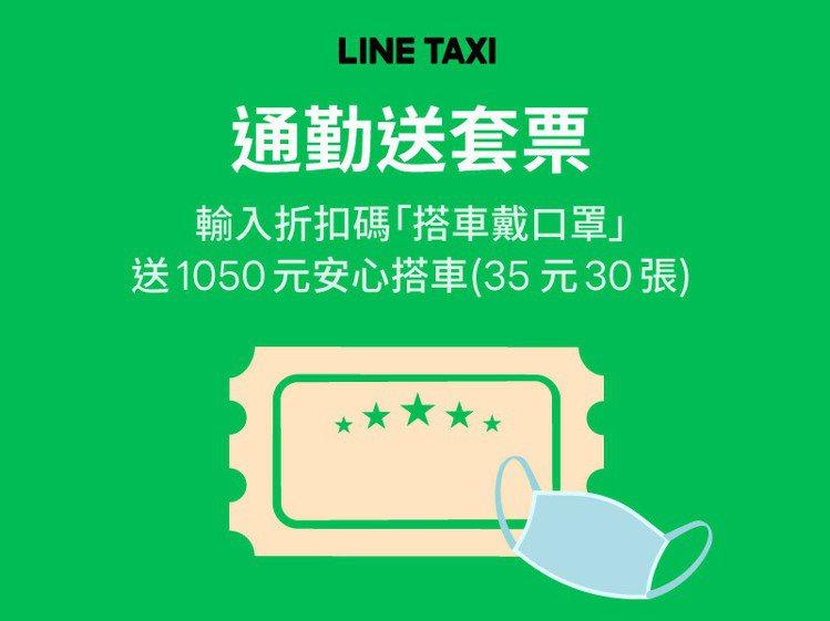 LINE TAXI首次一口氣發出30張乘車券,每張35元,讓大家防疫安心搭。圖/...