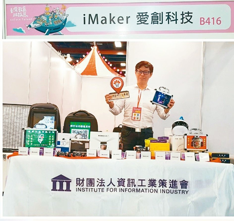 iMaker愛創科技總裁蔡文琪。業者/提供