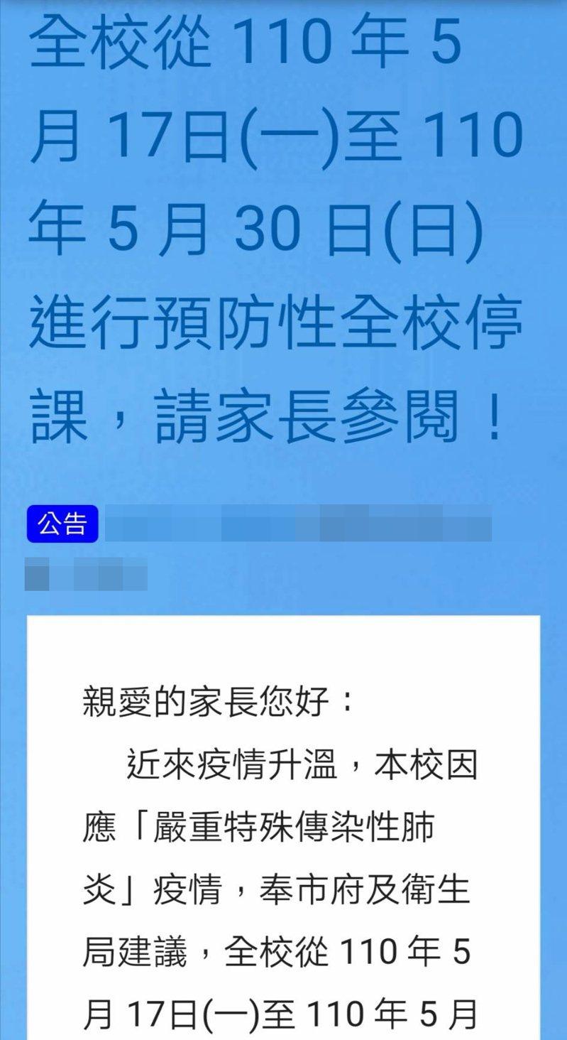 桃園市又一所國小宣布,自明天起到本月30日全校停課。圖/翻攝自校方網站