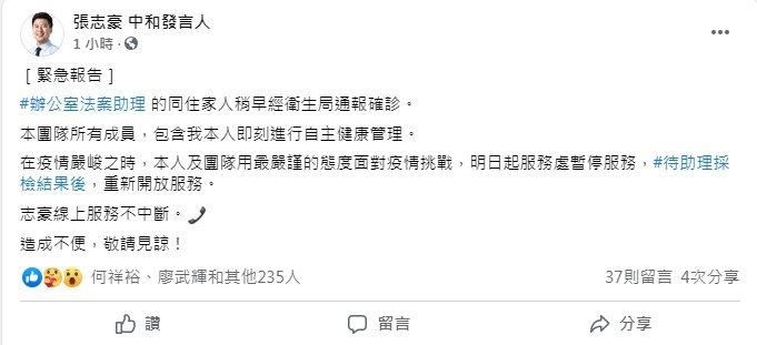 張志豪在臉書貼文,指助理同住家人確診,即日起將與團隊一起自主健康管理,直到助理檢...