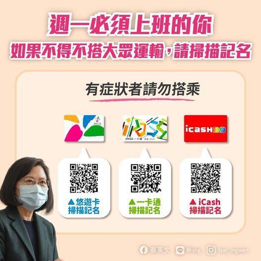 蔡英文臉書發文呼籲民眾使用已登記電子票證搭乘大眾運輸工具。圖/翻攝蔡英文臉書