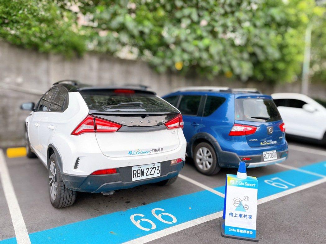 格上車共享的專屬停車位,讓用戶不用擔心路邊找車位。 圖/格上租車提供