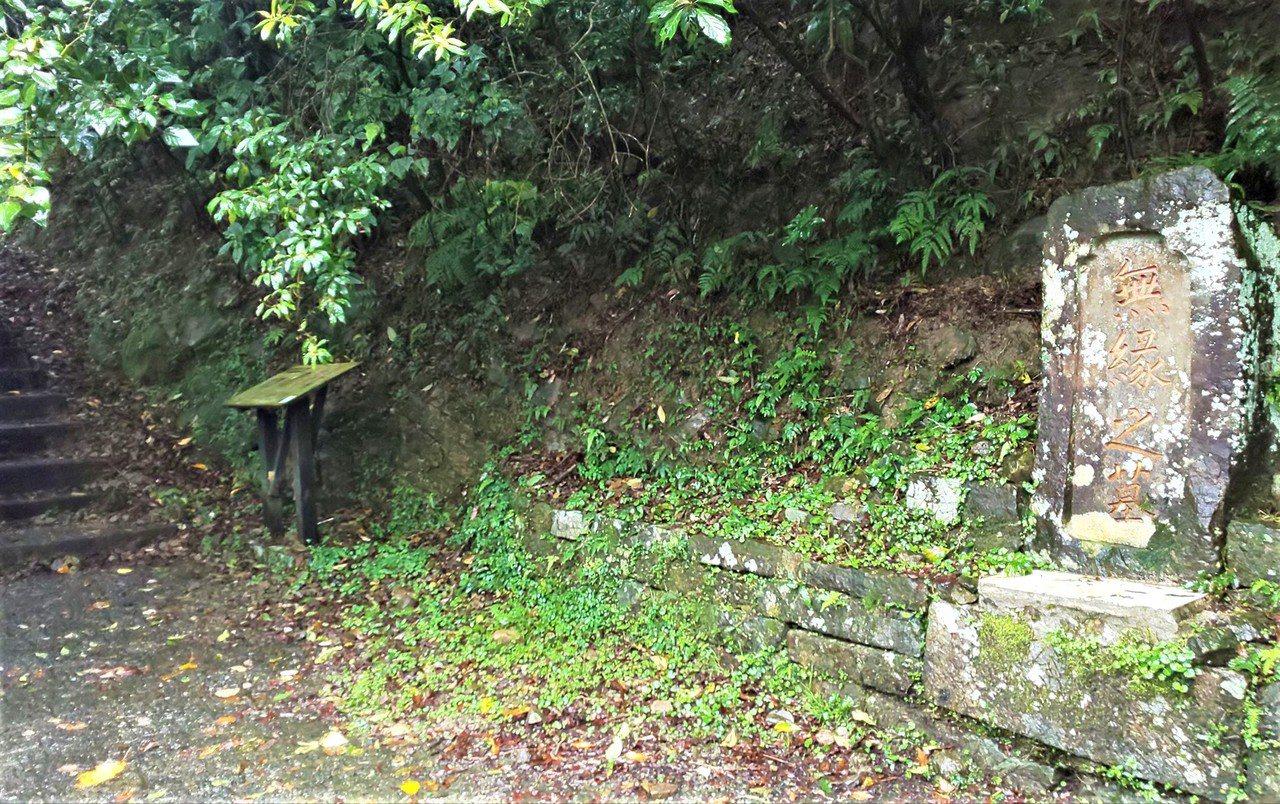 「無緣之墓」是貂山古道著名地標,流傳許多悲情故事。 圖/張哲郢 攝影
