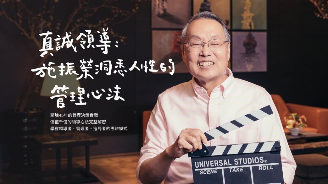 台灣科技業教父施振榮15堂課,獨家將其每一個決策、每一次危機,化為含金量極高的管...