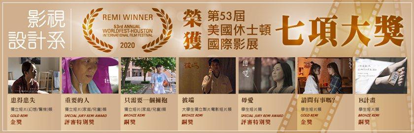 中國科大影視設計系榮獲54屆美國休士頓國際影展七項大獎。 校方/提供