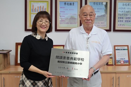 王雲五基金會董事長王春申與羅娜國小校長洪春滿(左)合影。 台灣長照醫學會/提供