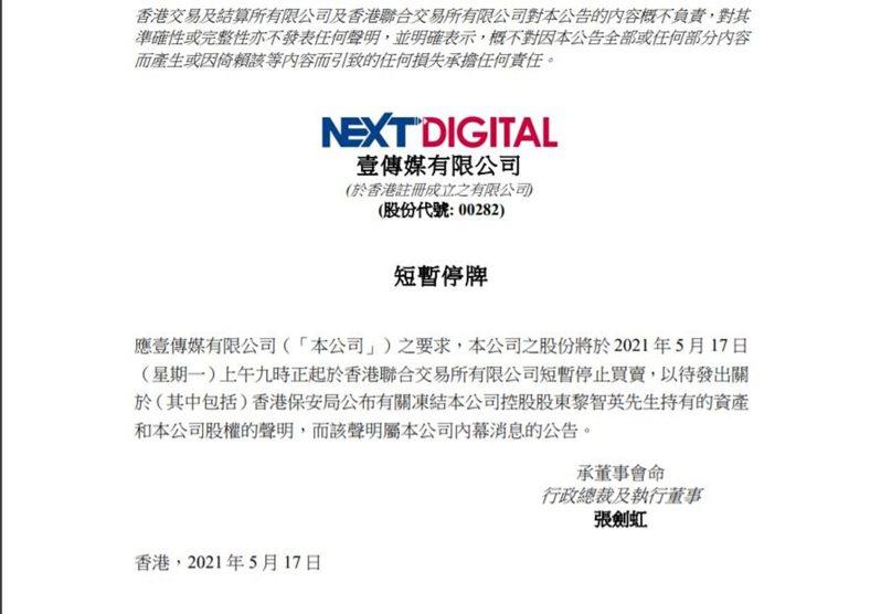 壹傳媒17日在港交所發布短暫停牌公告。壹傳媒公告截圖