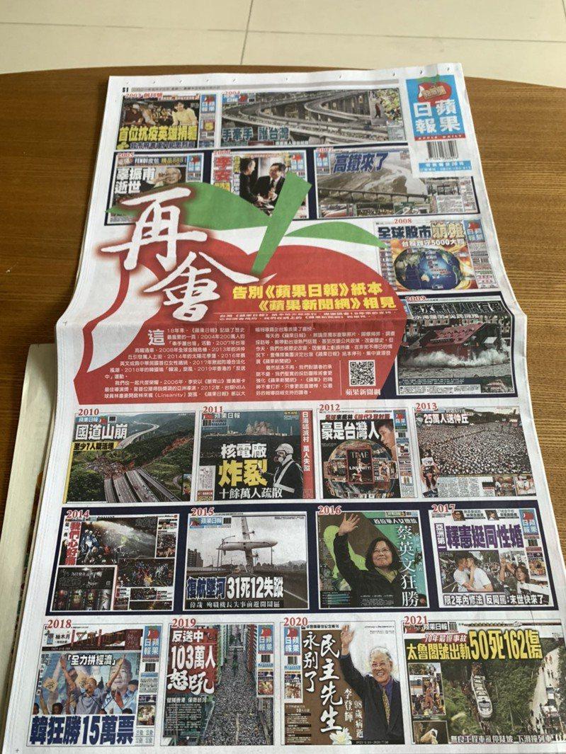 蘋果日報今天停刊。記者董俞佳/攝影