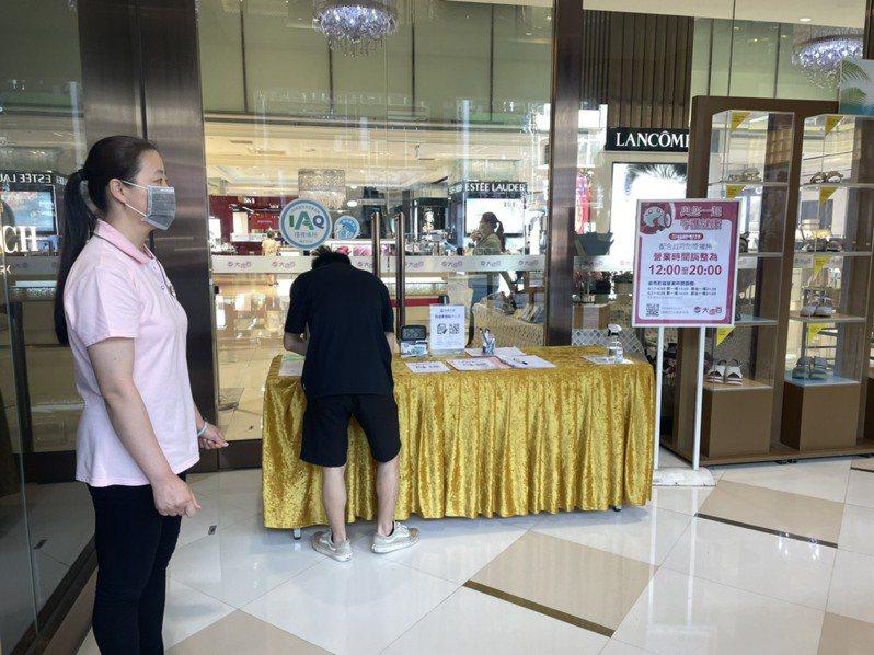 新竹大遠百今天宣布縮短商場營業時間,至5月28日不分平假日營業時間調整為12點至晚上8點。圖/新竹大遠百提供