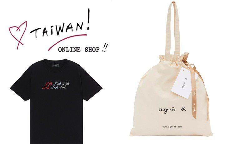 agnès b.近日正式推出了台灣官方網站,推出線上獨有禮品包裝和官網獨賣商品。...