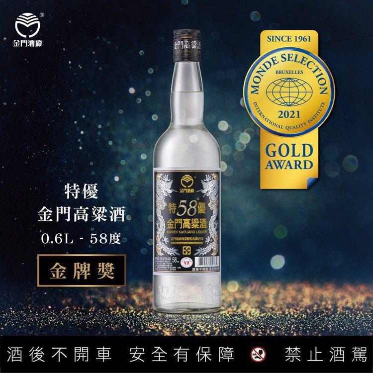 58度特優金門高粱酒,獲2021年比利時布魯塞爾世界食品品質評鑑大賞金牌獎肯定。...