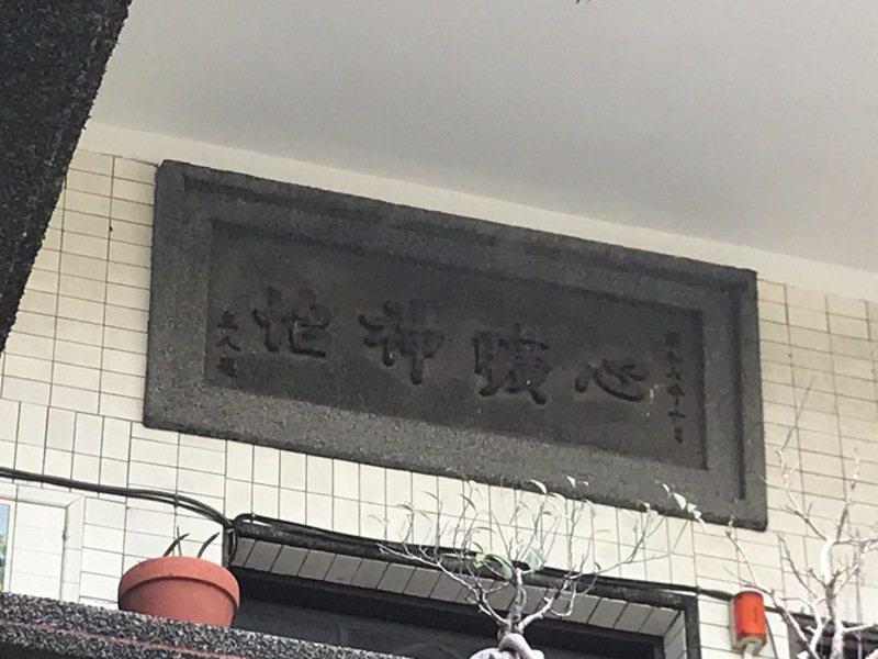 北市松山區松河街近90年歷史的心曠神怡洋樓,因有「心曠神怡」牌匾得名。圖/台灣歷史資源經理學會提供