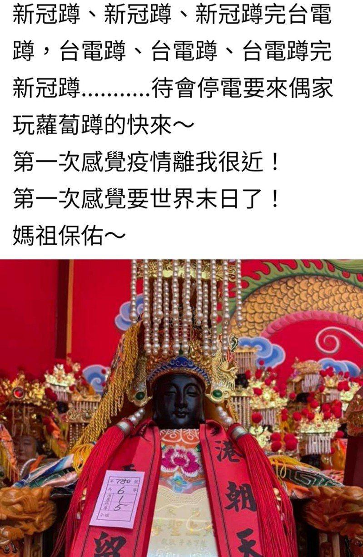今晚全台大停電,民眾在臉書說,新冠肺炎疫情和停電,讓大家感覺世界末日,祈禱媽祖保佑台灣。圖/取自臉書