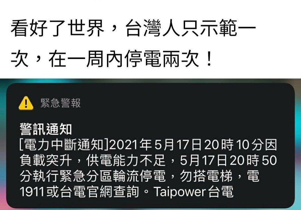 今晚又全台大停電,民眾在臉書無奈發文說「看好了世界,台灣人只示範一次,在一周內停...
