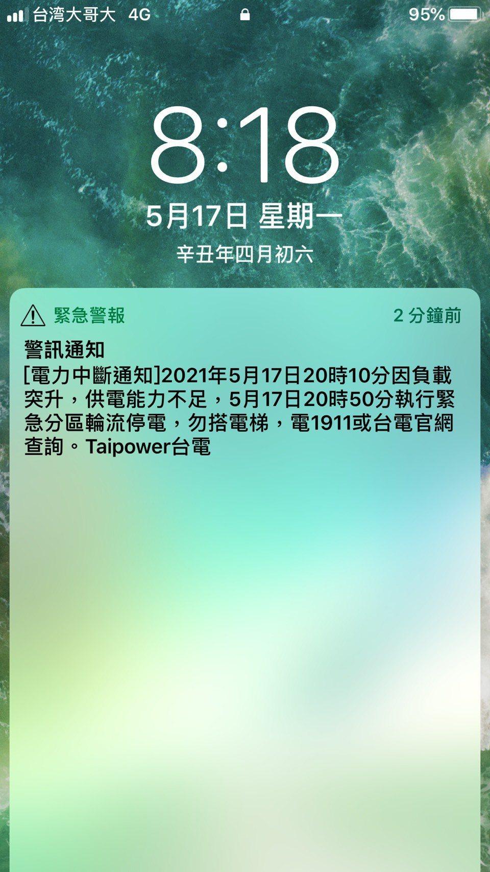 彰化縣沿海5鄉鎮今晚8點50分起分區輪流停電,可能超過6小時,用戶哀鴻遍野「今晚...