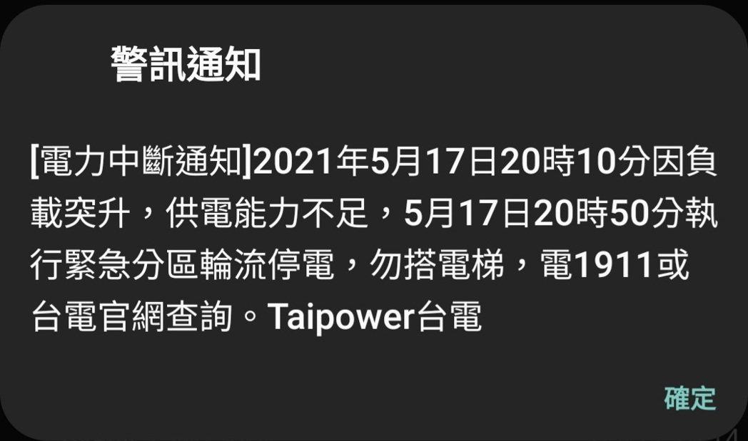 興達電廠本月13日突然發生變電所故障全台大停電,今天晚間又因供電不足發出警訊。記...