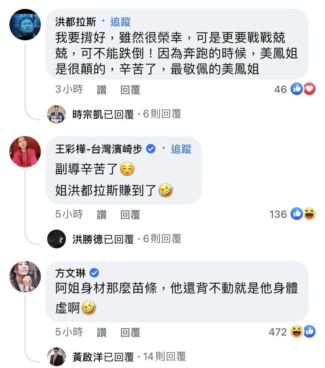 陳美鳳po拍戲側拍照,吸引藝人好友留言。圖/摘自臉書