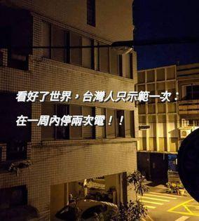 有人把最近激勵大家抗疫的網路勵志梗圖改為「看好了世界台灣人只示範一次 在兩周內全...