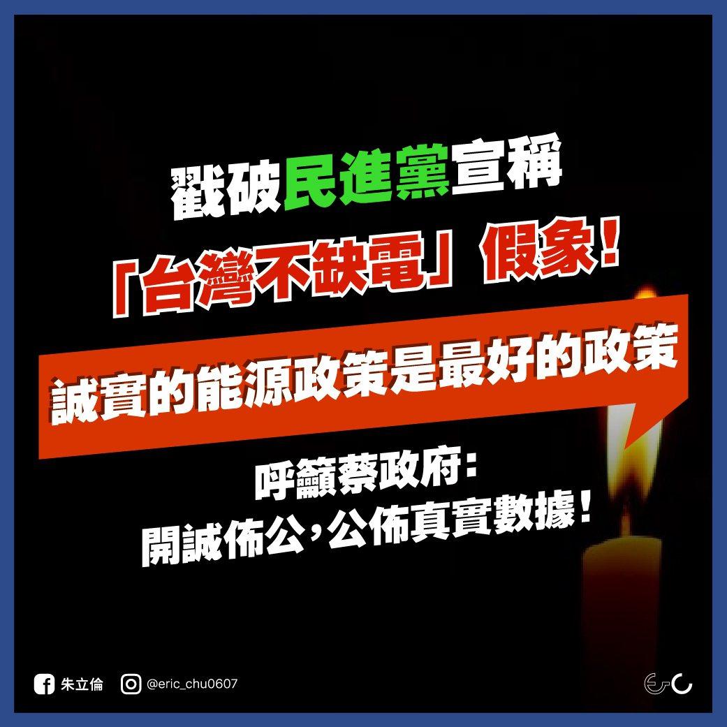 國民黨前主席朱立倫要蔡政府公布停電真相。圖/取自朱立倫臉書