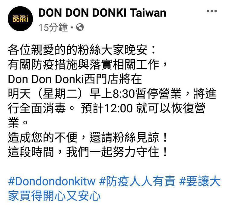 台灣唐吉訶德晚間在臉書粉絲頁貼出公告,表示明天(18日)早上暫停營業進行消毒,預...