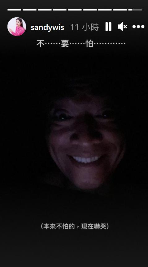 吳宗憲和Sandy停電夜互動。 圖/擷自Sandy Instagram