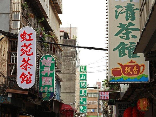 萬華區茶館林立。 圖/珍珠家園提供