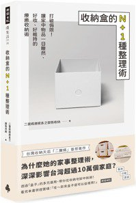 《收納盒的N+1種整理術:打破侷限!讓家中物品一目瞭然、好收、好維持的療癒收納術...