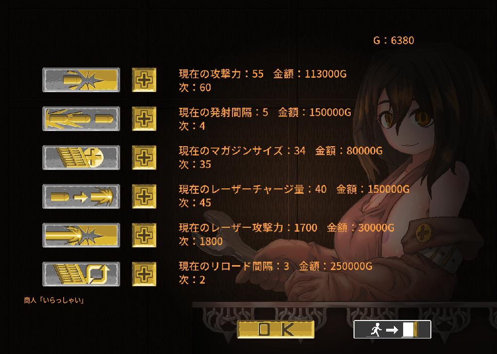 玩家可以透過工匠妹子幫你升級機槍,建議先農一點裝彈速度(最後一個)