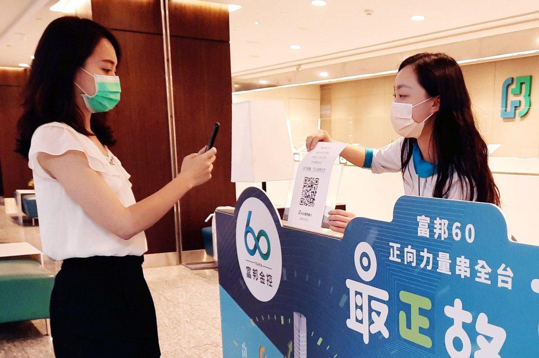 因應疫情升級,台北富邦銀行第一時間升級防疫措施,包括分行施行實聯制、提高消毒清潔...