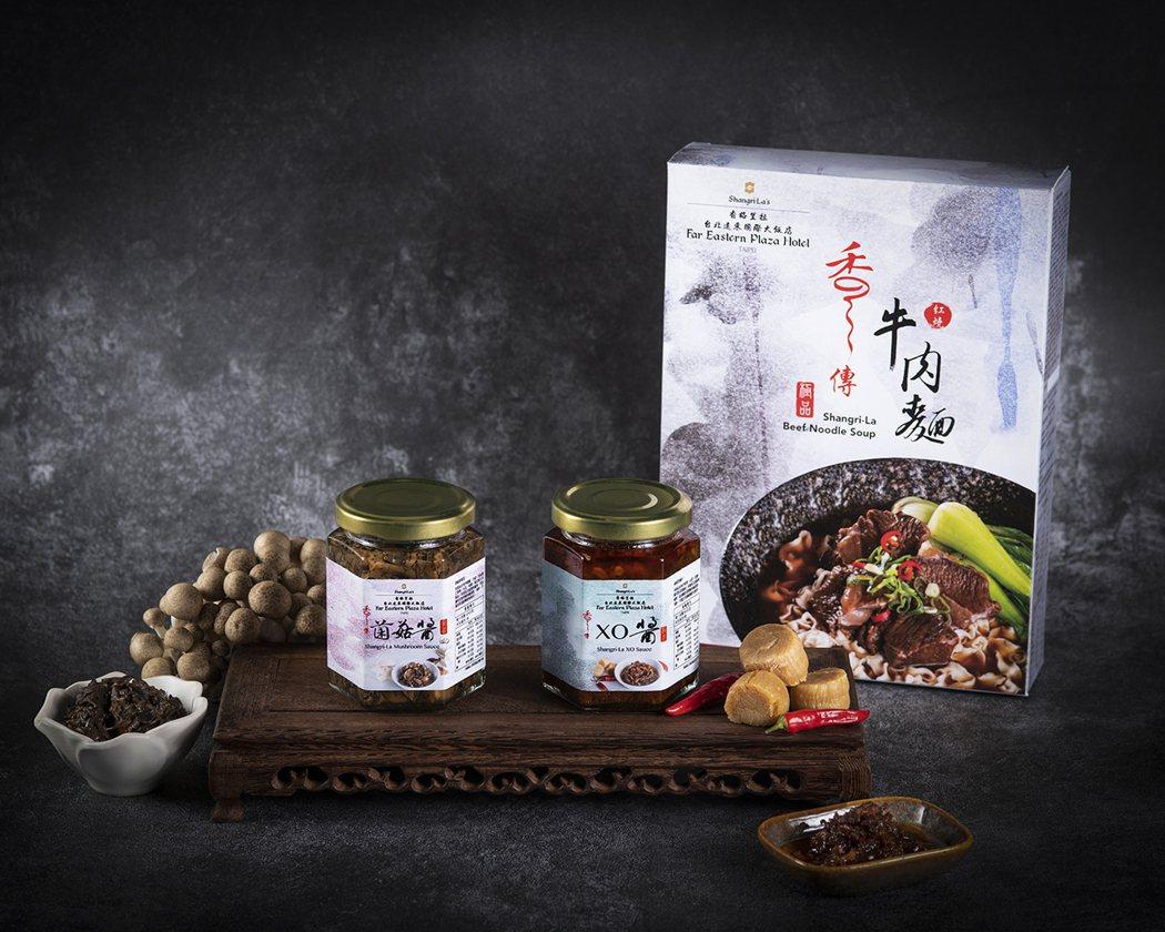 香格里拉台北遠東國際大飯店拼防疫,首香傳系列居家料理美食。 業者/提供