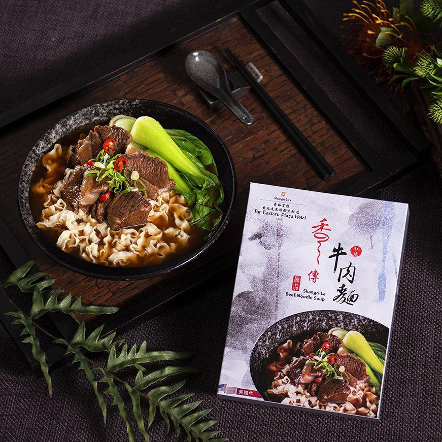 香格里拉台北遠東國際大飯店香傳紅燒牛肉麵399元。 業者/提供
