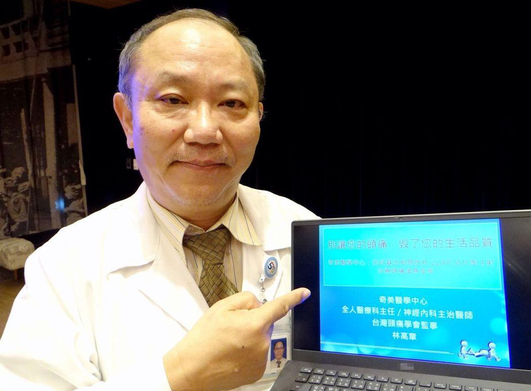 主講者全人醫療科主任暨神經內科主治醫師林高章。 奇美醫學中心/提供。