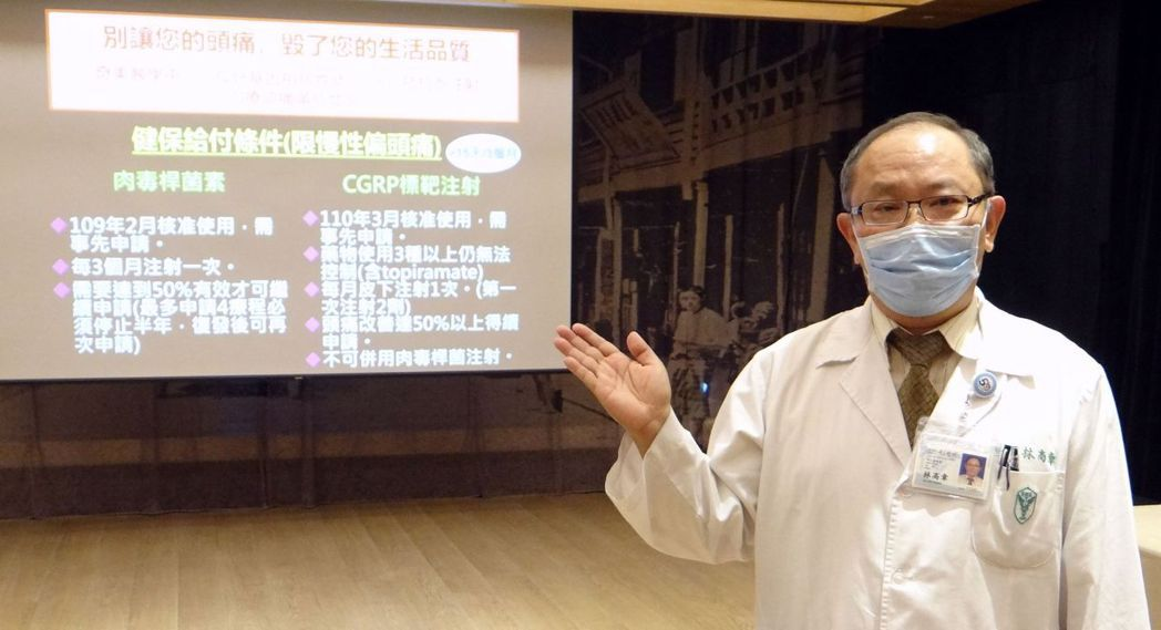 主治醫師林高章表示:「自己的頭痛自己救」。 奇美醫學中心/提供。