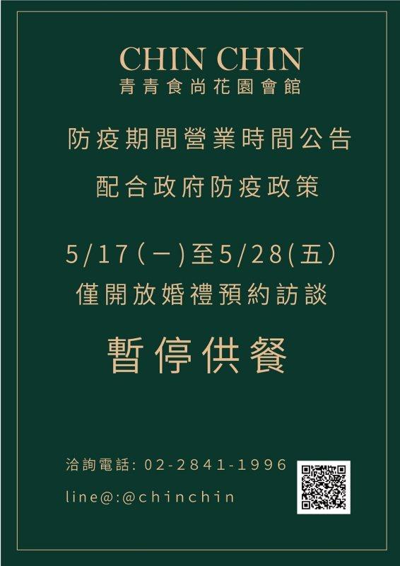 婚宴會館5月16日即公告停止供餐。 業者/提供